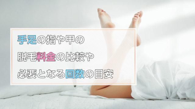 手足の指や甲の脱毛料金の比較や必要となる回数の目安