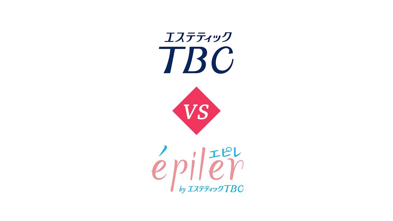 TBCとエピレはどう違うの?どっちが良いの?徹底比較