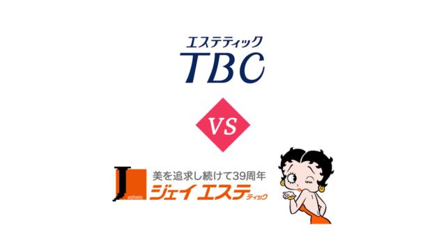 TBCとジェイエステの比較 どっちが良いの?