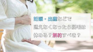 妊娠・出産などで通えなくなったら脱毛は休める?解約すべき?