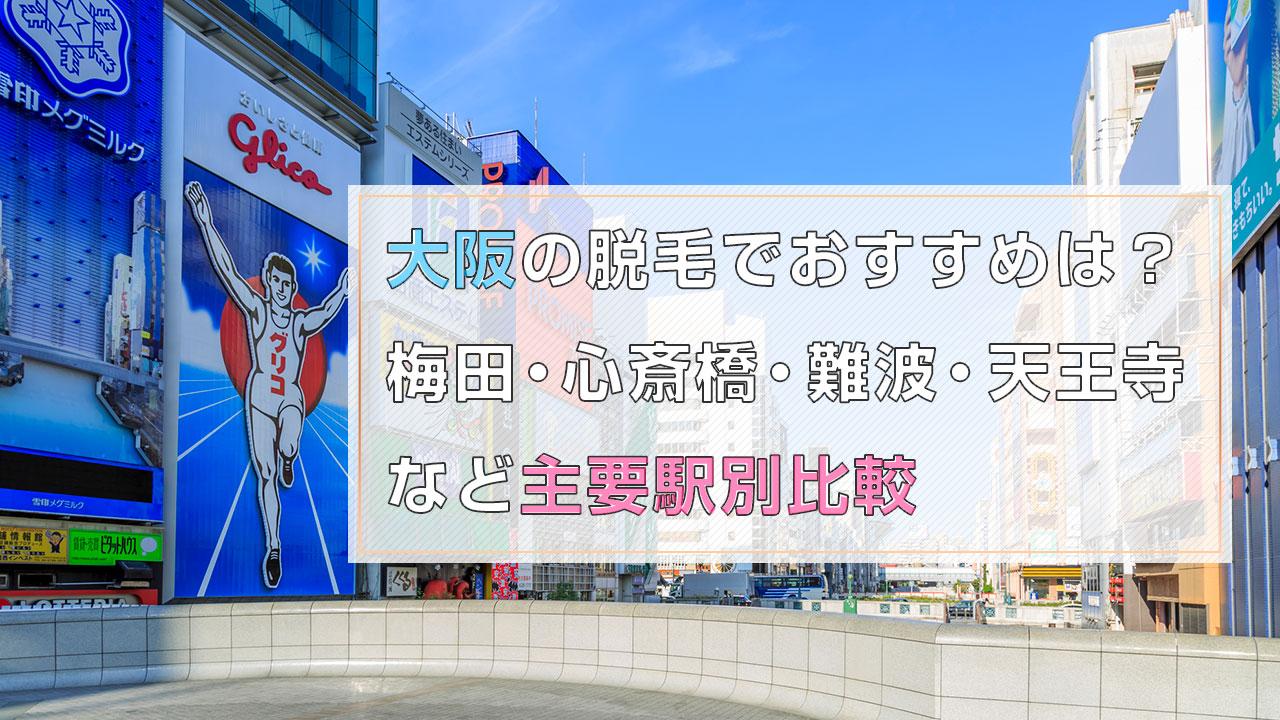 大阪の脱毛でおすすめは?梅田・心斎橋・難波・天王寺など主要駅別比較