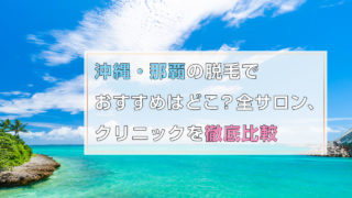 沖縄・那覇の脱毛でおすすめはどこ?全サロンを徹底比較