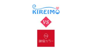 キレイモ(月額プラン)と銀座カラーどっちがいい?