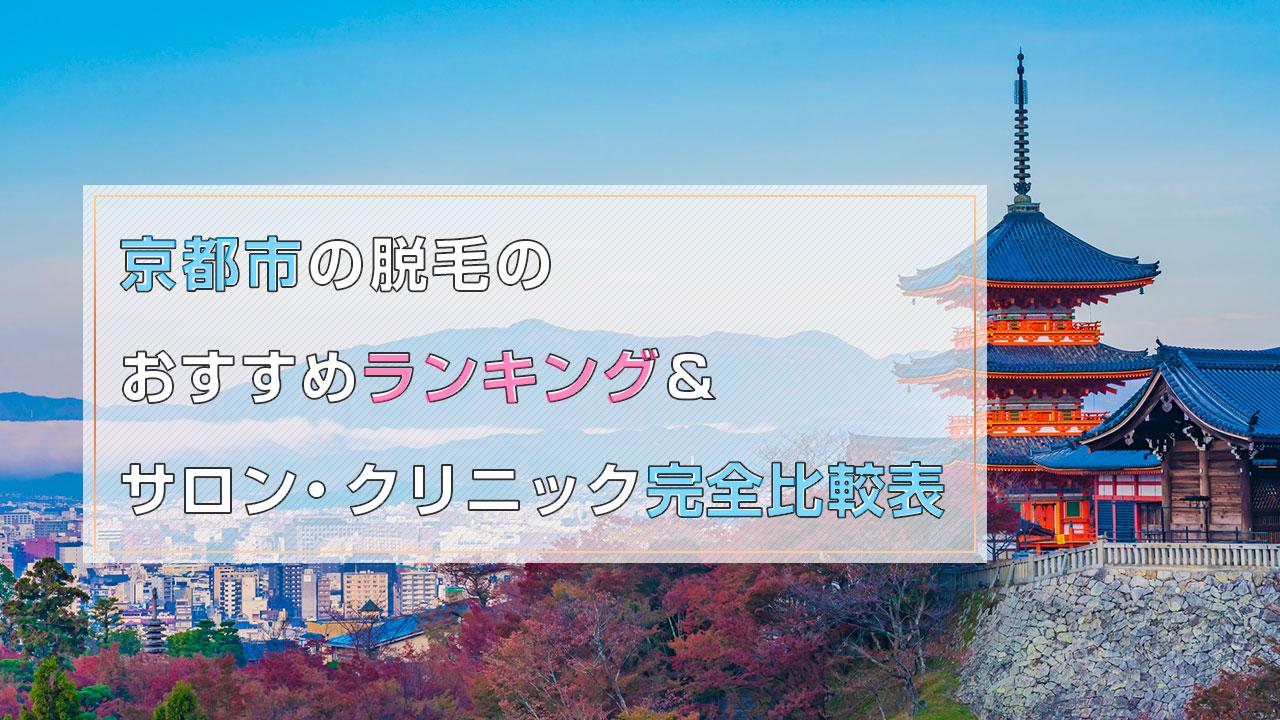 京都市の脱毛のおすすめランキング&サロン完全比較表