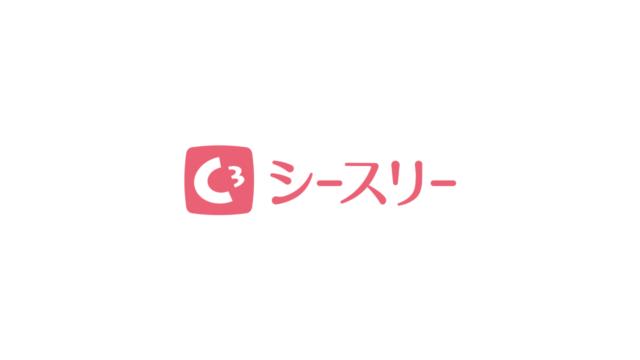 シースリー(C3)の口コミ・料金・脱毛サービスの特徴まとめ【完全版】