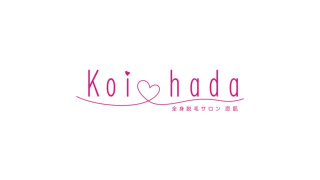 恋肌の梅田茶屋町店にカウンセリング&体験照射に行った体験レポート