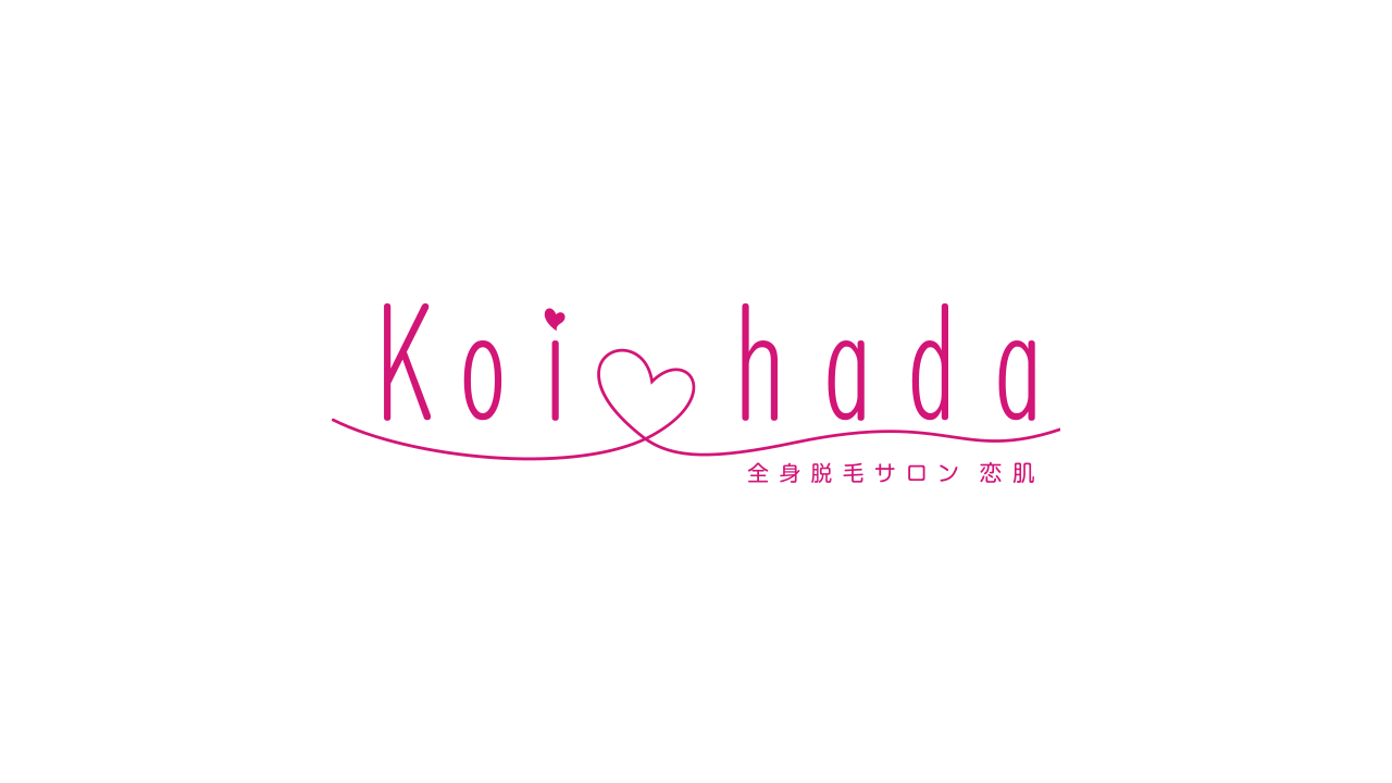恋肌の口コミ・料金・デメリットまとめ【完全版】