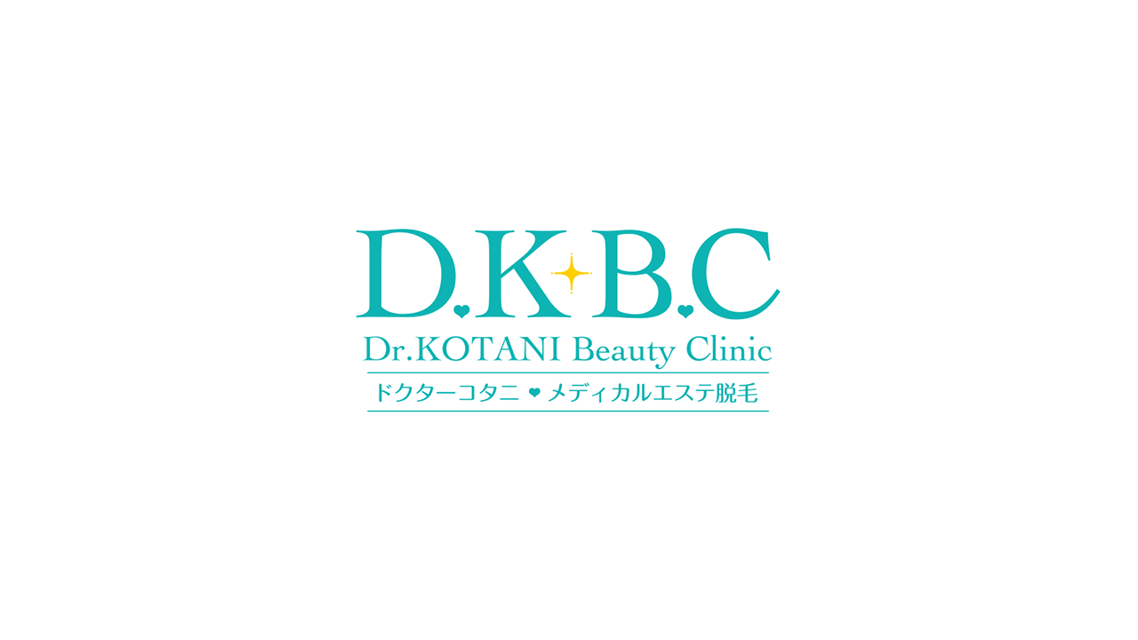DKBC(ドクターコタニビューティークリニック)の脱毛の評判、料金まとめ