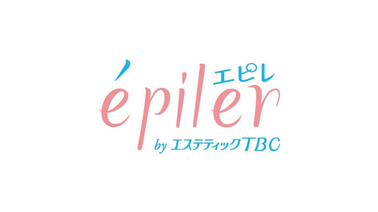 エピレの口コミ・料金・デメリットまとめ【完全版】