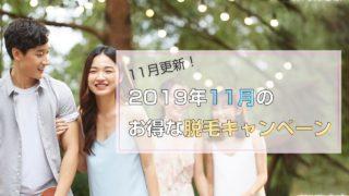 【11月更新】2019年11月のお得な脱毛キャンペーン
