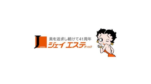 ジェイエステティックの口コミ・料金・デメリットまとめ【完全版】