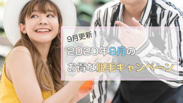 【9月更新】2020年9月のお得な脱毛キャンペーン